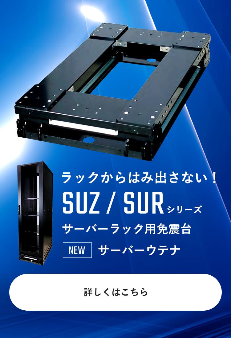 SUZ / SURシリーズ